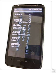 HTC Desire HD Leaked